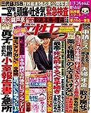 女性セブン 2019年 3月28日・4月4日合併号 [雑誌] 週刊女性セブン
