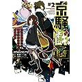 京騒戯画#2 今日を騒がしく戯れ生きる人々の漫画映画 (電撃コミックスNEXT)