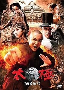 TAICHI/太極 ゼロ [DVD]