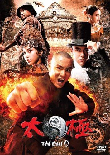 TAICHI/太極 ゼロ [DVD]の詳細を見る