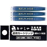 あかしや 筆ペン カートリッジ式スペアインク 3本入 10個セット SKI-200