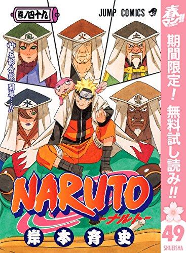 NARUTO―ナルト― モノクロ版【期間限定無料】 49 (ジャンプコミックスDIGITAL)
