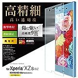 エレコム  Xperia XZs フィルム ( Xperia XZ 対応) 液晶保護フィルム 高精細 衝撃吸収 高硬度9H 光沢 PM-XXZSFLPGHDN