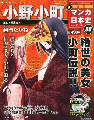 新マンガ日本史 8号の詳細を見る