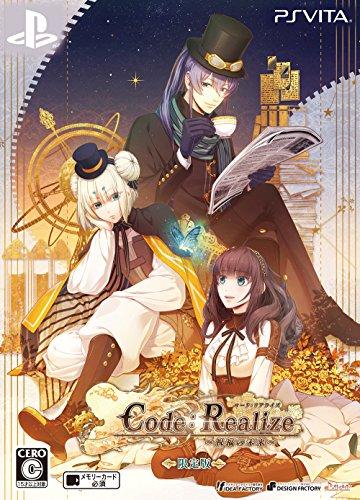 Code:Realize ~祝福の未来~ 限定版 予約特典(ドラマCD) 付 - PS Vitaの詳細を見る