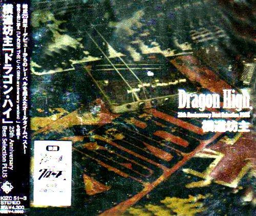 アニバーサリー・Best Selection  Dragon High (DVD付)