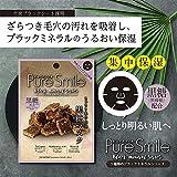 Pure Smile(ピュアスマイル) エッセンスマスク 『ブラックミネラルシリーズ』 (黒糖) フェイスマスク パック