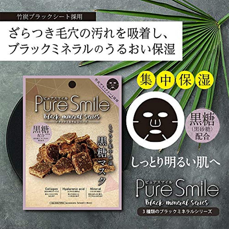回復する東部休眠Pure Smile(ピュアスマイル) エッセンスマスク 『ブラックミネラルシリーズ』 (黒糖) フェイスマスク パック