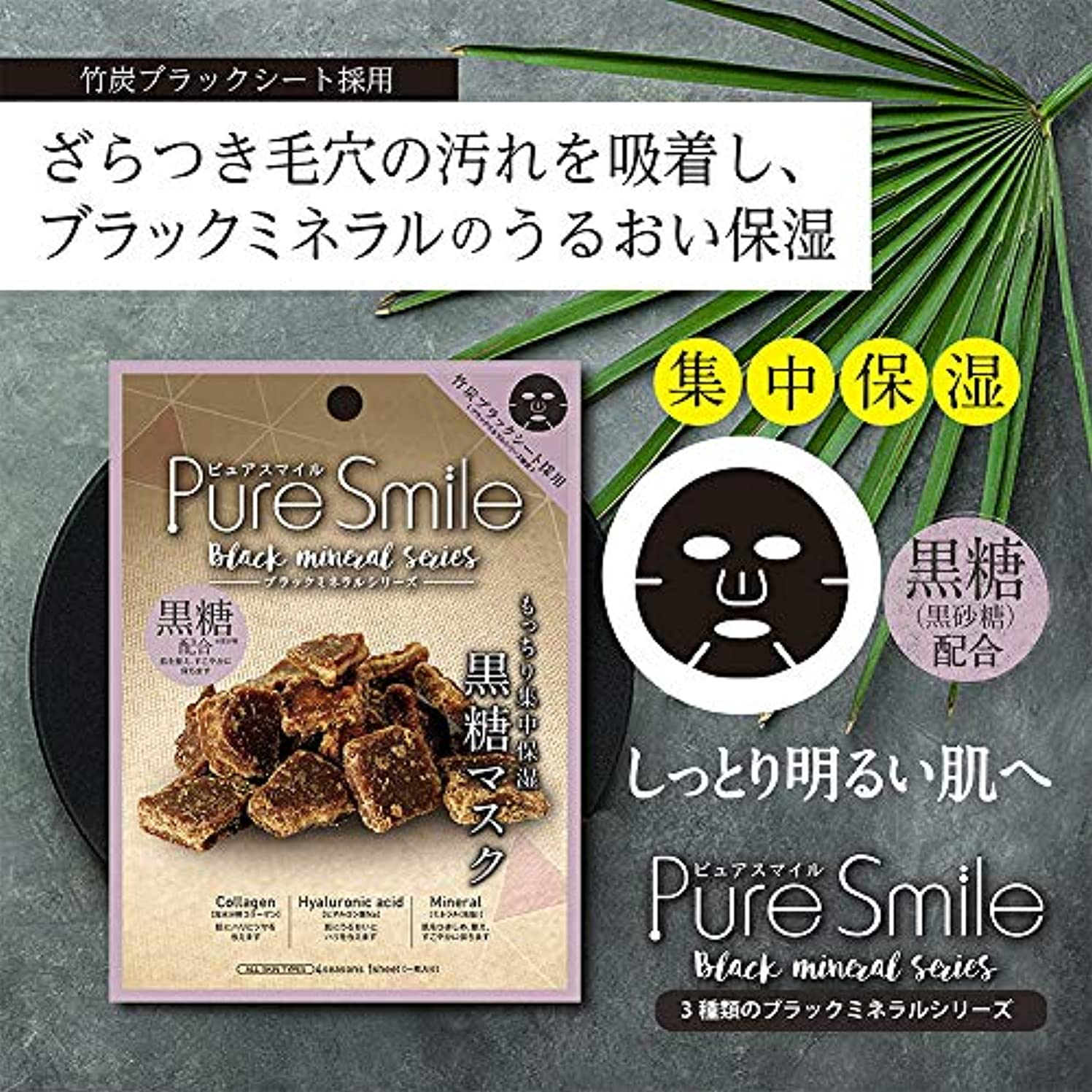 引き金かすれた仕立て屋Pure Smile(ピュアスマイル) エッセンスマスク 『ブラックミネラルシリーズ』 (黒糖) フェイスマスク パック
