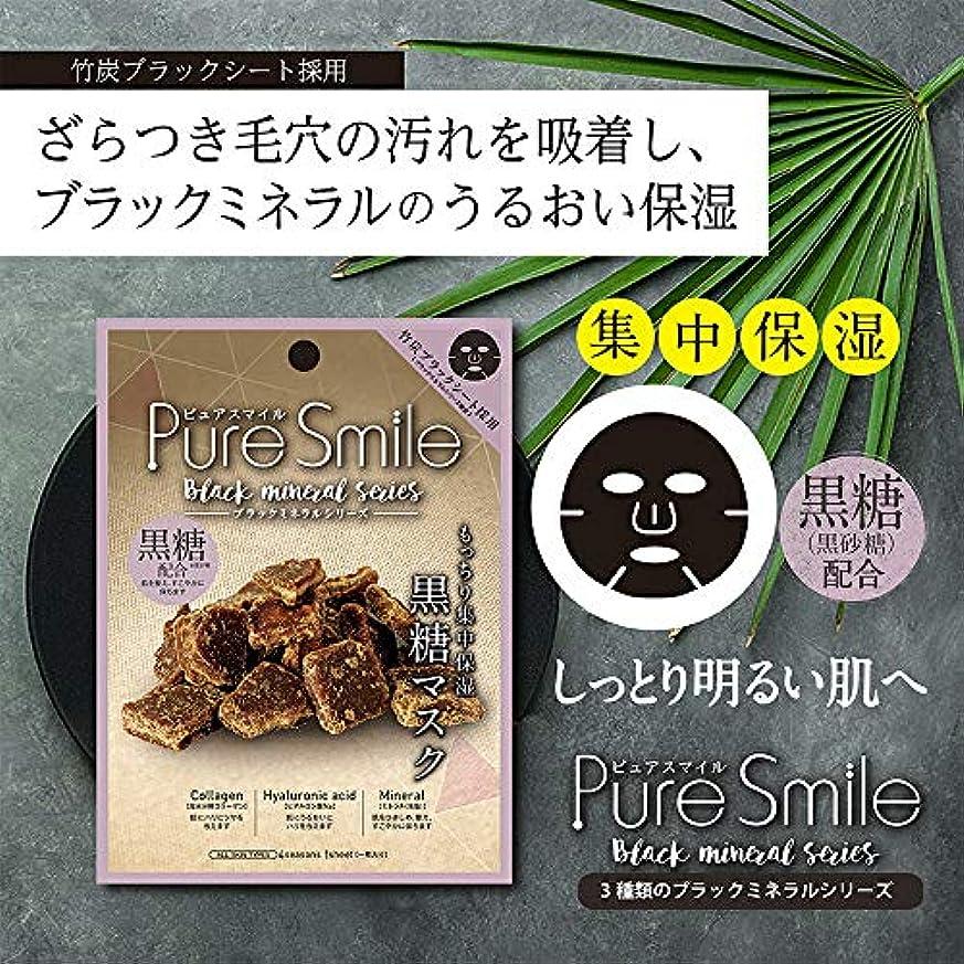 同一の冷蔵する博物館Pure Smile(ピュアスマイル) エッセンスマスク 『ブラックミネラルシリーズ』 (黒糖) フェイスマスク パック