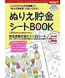 surprisebook/ぬりえ貯金シートBOOK [ムック] [Jan 01, 2018] 作品工房
