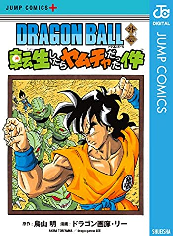 DRAGON BALL外伝 転生したらヤムチャだった件 (ジャンプコミックスDIGITAL)