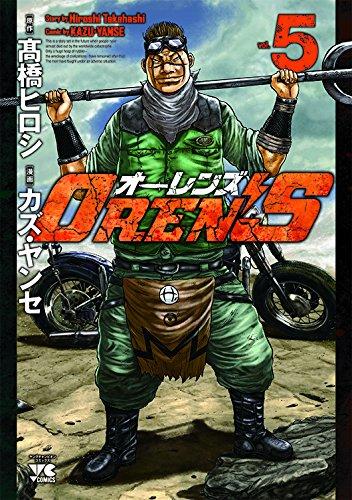 OREN'S 5 (ヤングチャンピオンコミックス)