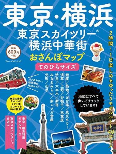 東京・横浜・東京スカイツリー・横浜中華街 おさんぽマップ てのひらサイズ (ブルーガイド・ムック)