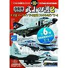 現用機コレクション 第16弾 F-15/F-4EJ改/T-4 武士の護2 BOX