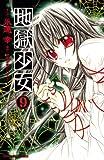 地獄少女(9) (講談社コミックスなかよし)