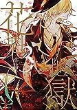 花魁地獄 (3) (MFコミックス ジーンシリーズ)