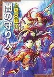 闇の守り人 (新潮文庫)