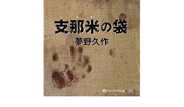Amazon.co.jp: 支那米の袋 (Aud...