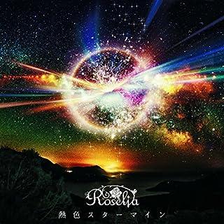 【Amazon.co.jp限定】熱色スターマイン (オリジナルL版ブロマイド「燐子&あこver.」付)