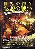 世界の神々 伝説の戦い
