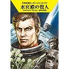 水宮殿の賢人 (ハヤカワ文庫 SF ロ 1-521 宇宙英雄ローダン・シリーズ 521)