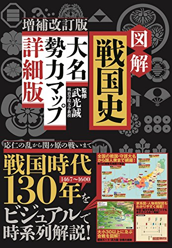 図解 戦国史 大名勢力マップ 詳細版 増補改訂版