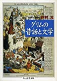 グリムの昔話と文学 (ちくま学芸文庫)