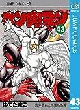 キン肉マン 43 (ジャンプコミックスDIGITAL)