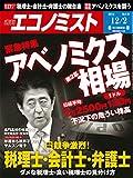 週刊エコノミスト 2014年12月02日号 [雑誌]