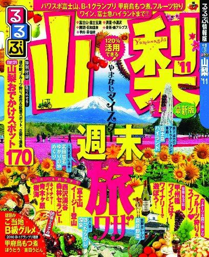 るるぶ山梨'11 (国内シリーズ)