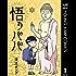 悟りパパ 1 (ヤングジャンプコミックスDIGITAL)