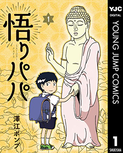 悟りパパ 1 (ヤングジャンプコミックスDIGITAL)の詳細を見る