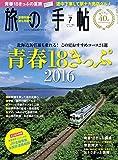 旅の手帖 2016年 07月号 [雑誌]