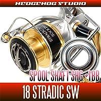 【HEDGEHOG STUDIO/ヘッジホッグスタジオ】シマノ 18ストラディックSW 4000HG,4000XG,5000XG,5000PG用 スプールシャフト1BB仕様チューニングキット Lサイズ