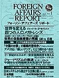 フォーリン・アフェアーズ・リポート2010年1月10日発売号
