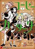 コーヒーカンタータ 2 (電撃コミックスNEXT)