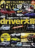 driver(ドライバー) 2018年 2月号
