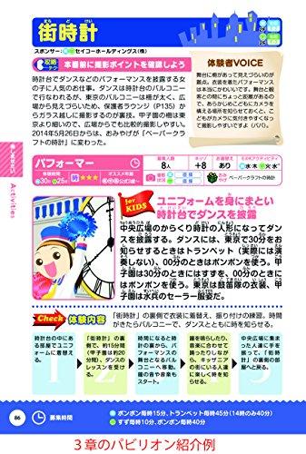 キッザニア裏技ガイド 東京&甲子園 2014~15年版