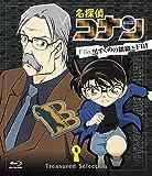 名探偵コナン Treasured Selection File.黒ずくめの組織とFBI 4 [Blu-ray]