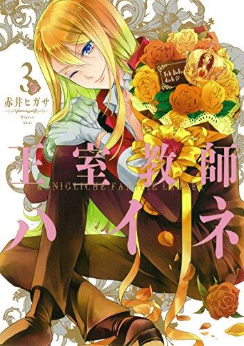 王室教師ハイネ(3) (Gファンタジーコミックス)の詳細を見る