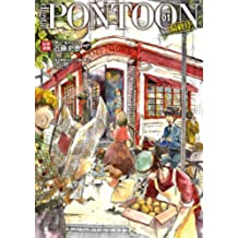 PONTOON(ポンツーン)2019年1月号