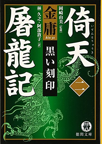 倚天屠龍記〈2〉黒い刻印 (徳間文庫)
