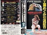 工藤めぐみ引退試合~1997・4・29横浜アリーナ [VHS]
