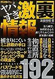 ヤバすぎ激裏情報 (三才ムックvol.805)