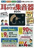 よく聞こえる! 耳かけ式集音器BOOK (バラエティ)