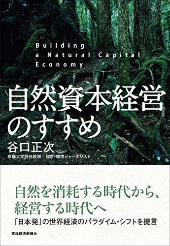 自然資本経営のすすめ: 持続可能な社会と企業経営