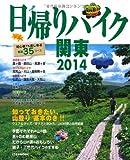 日帰りハイク関東2014 (JTBのムック)