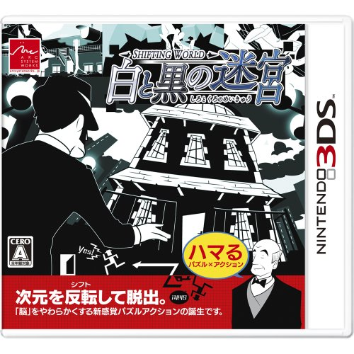 SHIFTING WORLD 白と黒の迷宮 - 3DSの詳細を見る