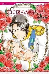 恋に落ちた眠り姫 (ハーレクインコミックス) Kindle版